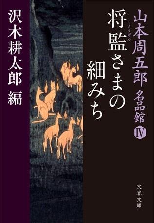 様々な「悲哀」を乗り越える、人間の貴い姿を描いた。周五郎短編は、終わることがない――#2
