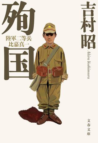 沖縄戦で死んだ少年兵は自分だったかもしれない――昭和2年生れの切実な思い