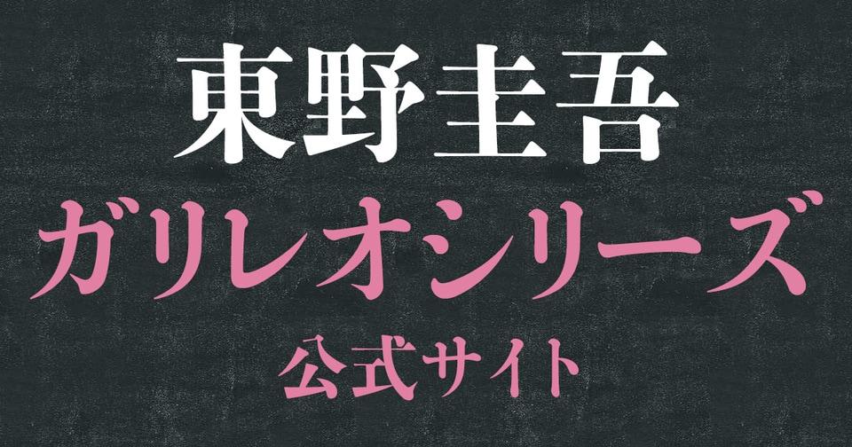 最新長編『透明な螺旋』&最新文庫『沈黙のパレード』発売! 東野圭吾「ガリレオシリーズ」公式サイト