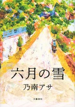 <乃南アサインタビュー> 日台の歴史をこえた若者の物語