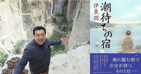 伊東潤が世話物に込めた希望~『潮待ちの宿』刊行記念インタビュー~