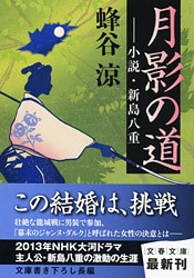NHK大河ドラマ主人公の「覚悟の女性(ひと)」を書く覚悟
