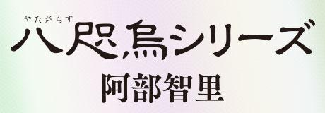 『楽園の烏』が新章を開ける――阿部智里「八咫烏シリーズ」特設サイト
