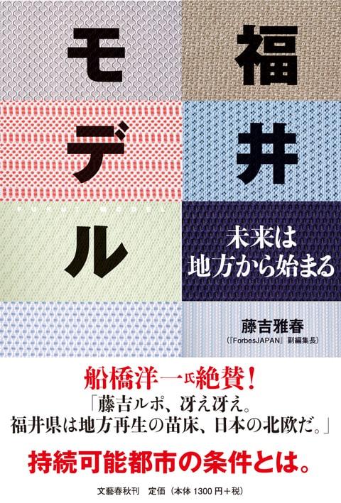 400年前から「地方創生」<br />日本には福井があります!