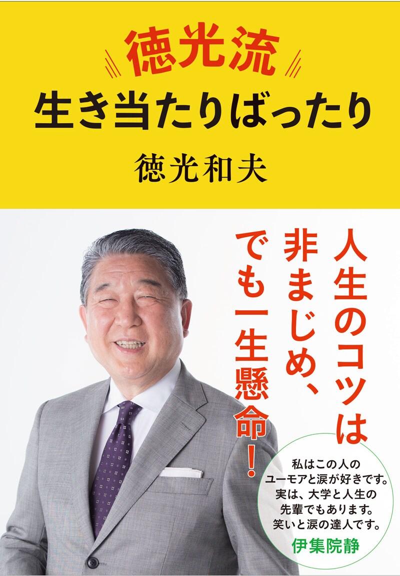 徳光和夫が初めて語るスター、ニュース、人生