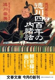 徳川四百年の内緒話 家康の仕事術