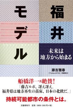 400年前から「地方創生」日本には福井があります!