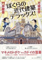 日本の近代建築に秘められた豊饒な「物語」