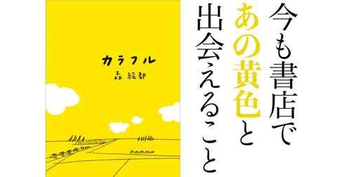 今も書店であの黄色と出会えること──『カラフル』(森 絵都・著)