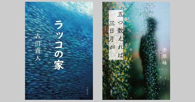 第161回芥川賞候補作2作、同時発売『ラッコの家』、『五つ数えれば三日月が』ほか