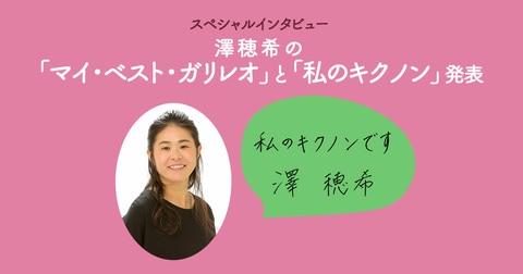 <スペシャルインタビュー>澤穂希の「マイ・ベスト・ガリレオ」と「私のキクノン」発表