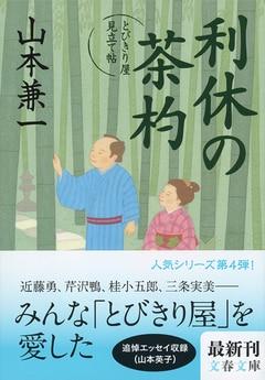 幕末の権力争奪戦を見守る道具屋夫婦――京都人のしなやかさとしたたかさ