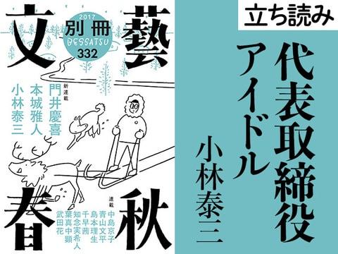 『代表取締役アイドル』小林泰三――立ち読み