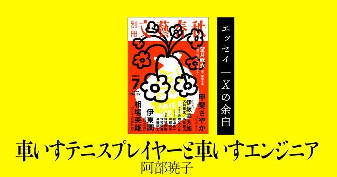 <エッセイ>阿部暁子「車いすテニスプレイヤーと車いすエンジニア」