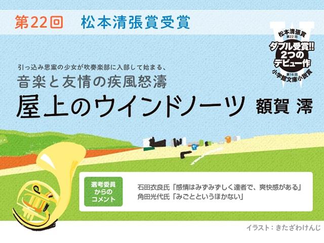 第22回松本清張賞受賞 額賀 澪(ぬかが・みお)『屋上のウインドノーツ』