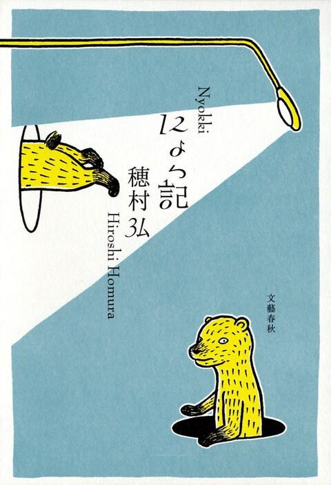 『にょっ記』座談会 feat. 長嶋有穂村弘(歌人)×フジモトマサル(イラストレーター)×名久井直子(デザイナー)×長嶋有(作家)