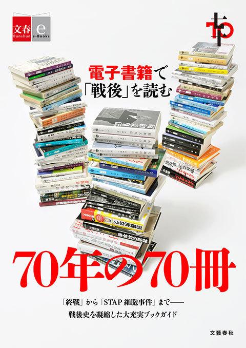 電子書籍で「戦後」を読む 70年の70冊<br />そして3月11日――2005年~14年