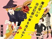 東川篤哉『魔法使いは完全犯罪の夢をみるか?』