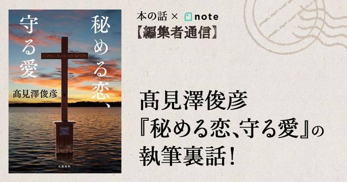 髙見澤俊彦『秘める恋、守る愛』の執筆裏話!