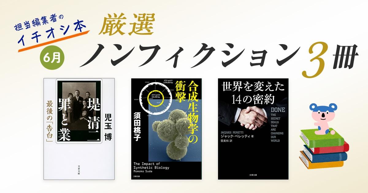 6月文春文庫 厳選ノンフィクション3冊 担当編集者のイチオシ本