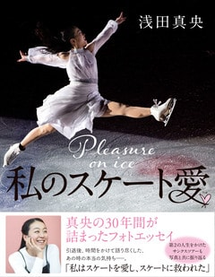 現役中には語らなかったキム・ヨナ、母、将来…。浅田真央の30年が詰まった一冊『私のスケート愛』ほか