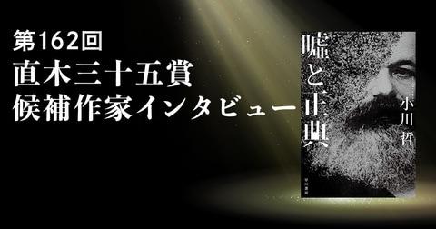 直木三十五賞 候補作家インタビュー(1)小川哲 SF界の新鋭による多彩な短編集
