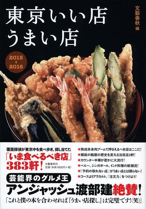 赤身熟成塊肉、食のボーダレス化――<br />最新東京食事情がこの1冊でわかる!