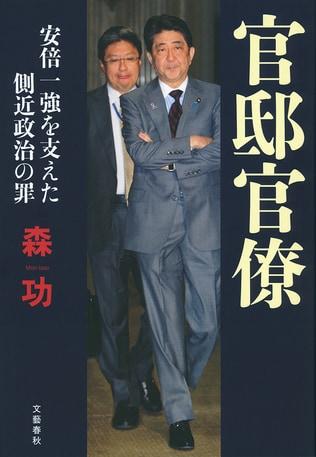 森友、加計問題の陰で暗躍した男たち 『官邸官僚 安倍一強を支えた側近政治の罪』本日発売!