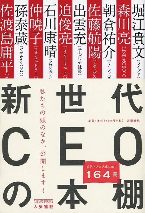 LINEを爆速成長させた元CEOが明かす 飛躍する「狂気」を教えてくれた本