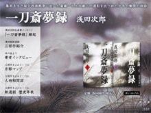 浅田次郎『一刀斎夢録』