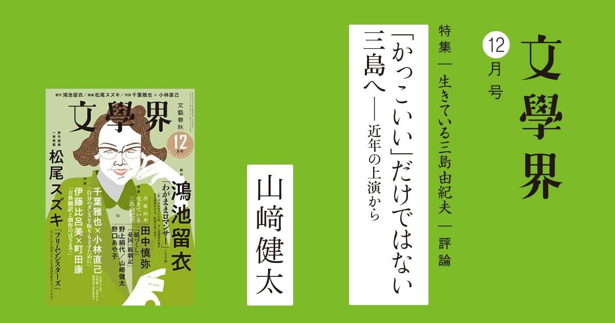 評論 「かっこいい」だけではない三島へ――近年の上演から<特集 生きている三島由紀夫>