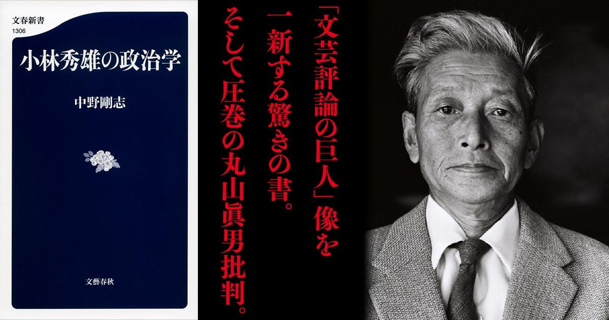 文芸批評の神様「小林秀雄」が残した政治・戦争への深い考察