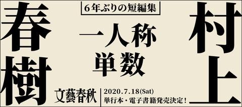 村上春樹さん、6年ぶりとなる短編集『一人称単数』刊行決定