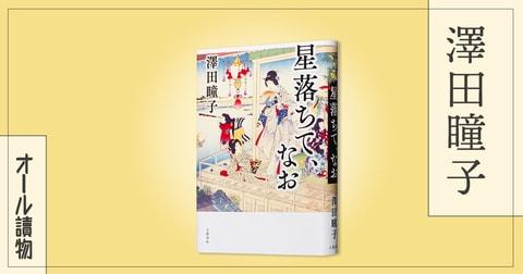 天才絵師・河鍋暁斎の娘の数奇な人生を描く――『星落ちて、なお』(澤田瞳子)