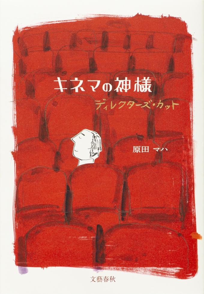 山田洋次監督の脚本を原作者自らノベライズ『キネマの神様 ディレクターズ・カット』ほか