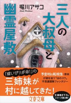 予言村の転校生が怪事件の謎を追う「ほのこわ」青春ファンタジー、待望の続編!