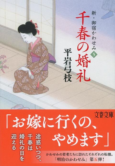 文春文庫『千春の婚礼 新・御宿...