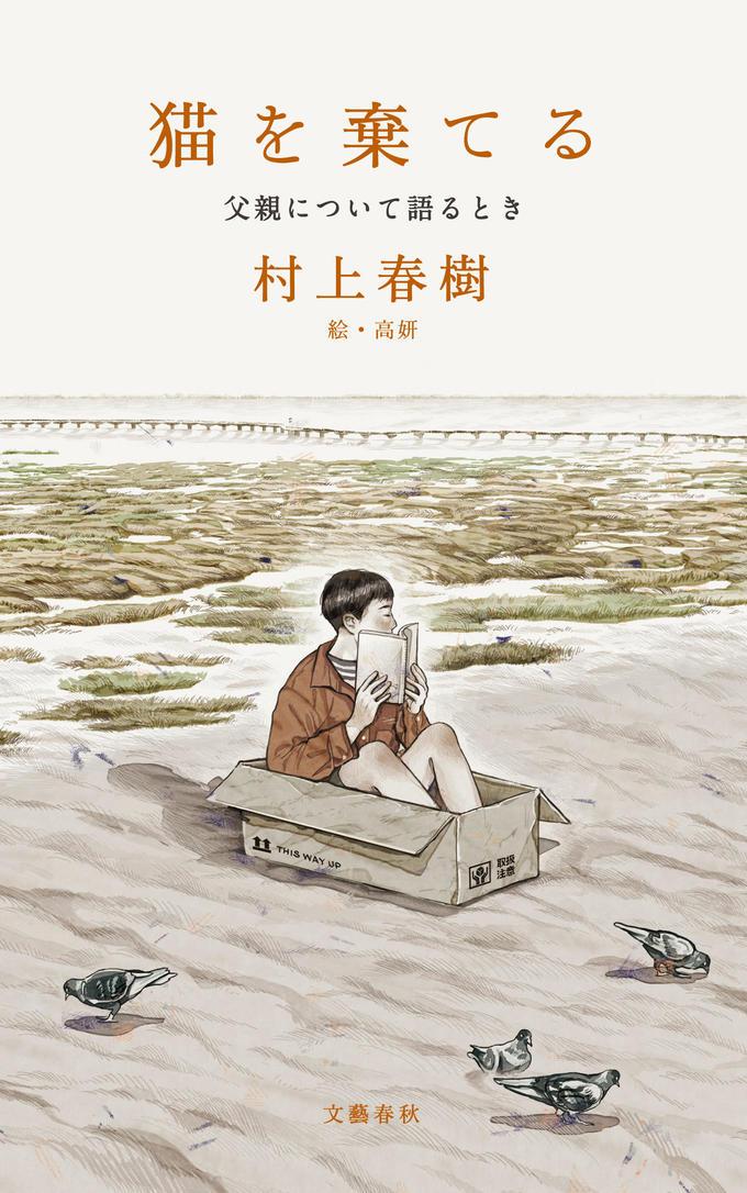 父から子に記憶を語り継ぐということ――佐藤優が村上春樹『猫を棄てる』を読む