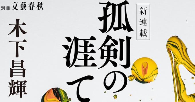 徳川が民衆支配のために使った禁断の「呪い」と、それに抗い闘った者たち