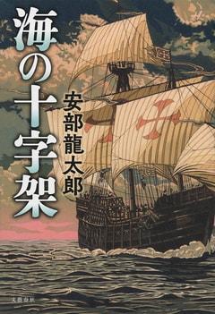 乱世を生きぬいた戦国武将たちの出発点を描く!『海の十字架』ほか