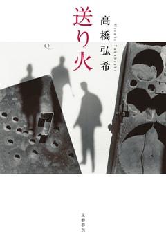 【冒頭立ち読み】第159回芥川賞受賞『送り火』