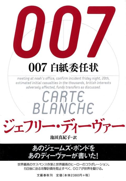 007 白紙委任状』ジェフリー・デ...