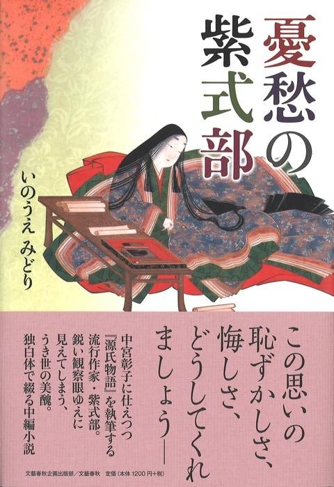 紫式部 本 小説