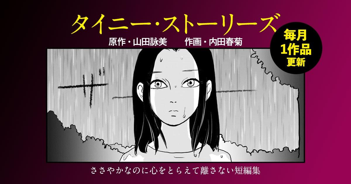 山田詠美さんの短編集『タイニーストーリーズ』を内田春菊さんがマンガ化!