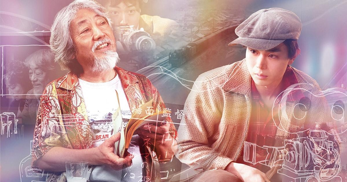 映画化記念対談 山田洋次×原田マハ『キネマの神様』がくれた奇跡