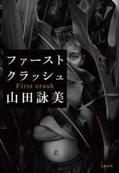 母を亡くし、高見澤家で暮らすことになった少年に、三姉妹は心を奪われていく――山田詠美『ファースト クラッシュ』ほか