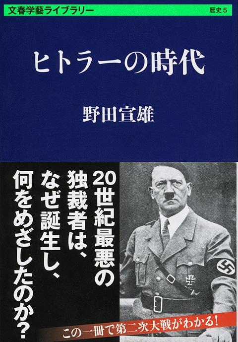文春学藝ライブラリー『ヒトラー...