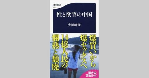 AIラブドール、SNS不倫、巨大売春地帯の興亡…「爆セックス」 へと激変したエロ大国・中国、驚きの現地ルポ『性と欲望の中国』ほか