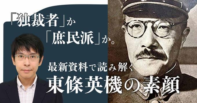 「独裁者」か「庶民派」か。最新資料で読み解く東條英機の素顔