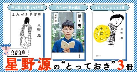"""文春文庫 星野源の""""とっておき""""3冊"""
